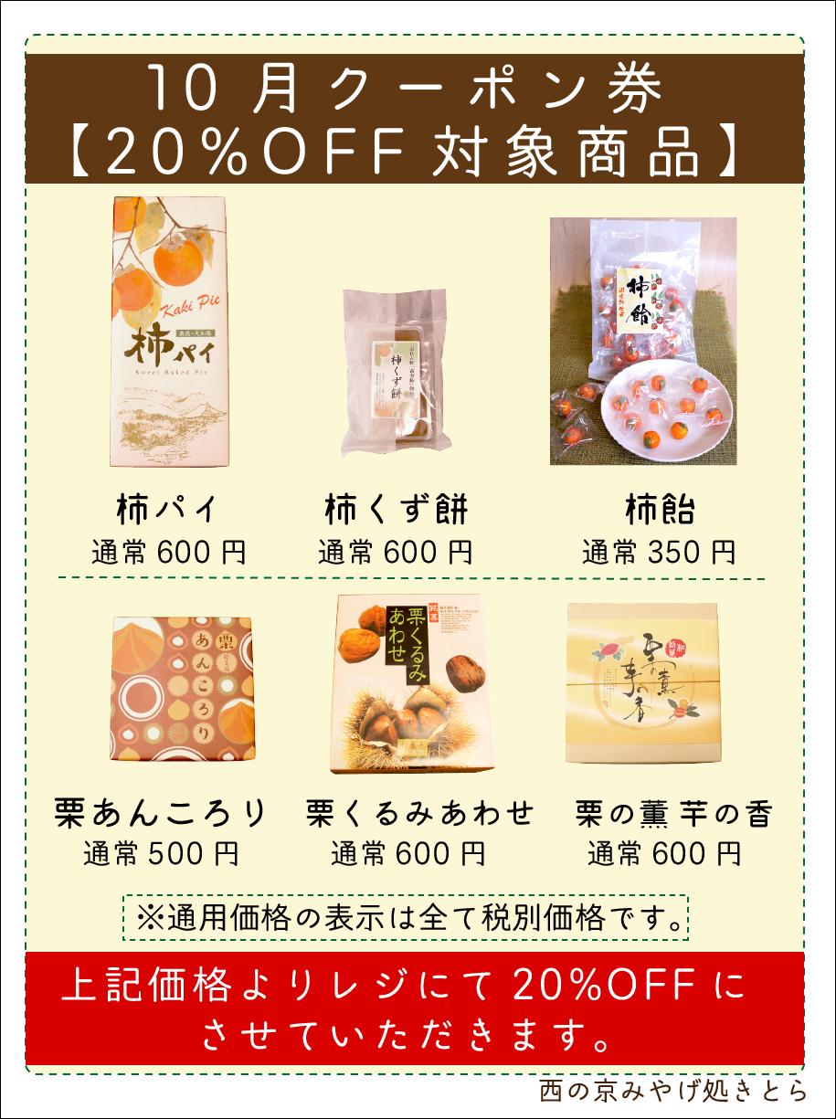 10月クーポン券対象商品