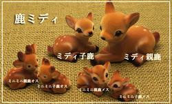 deer items