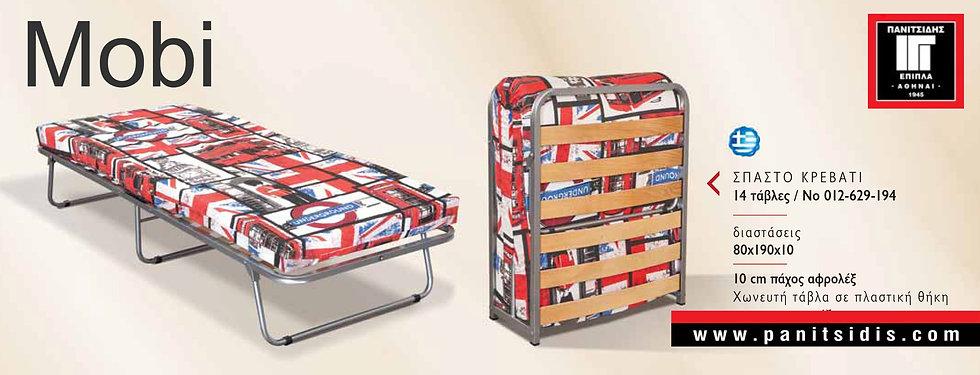 πτυσσόμενο ντιβάνι με 14 ανατομικές τάβλες στρώματος και στρώμα 80Χ190Χ10
