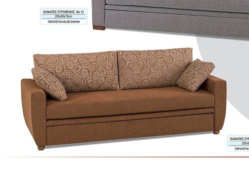 καναπές κρεβάτι από ύφασμα επιλογής σας, με συρόμενο μηχανισμό και 2 στρώματα
