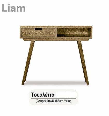 LIAM ξύλινη τουαλέτα σε φυσικό δρυ