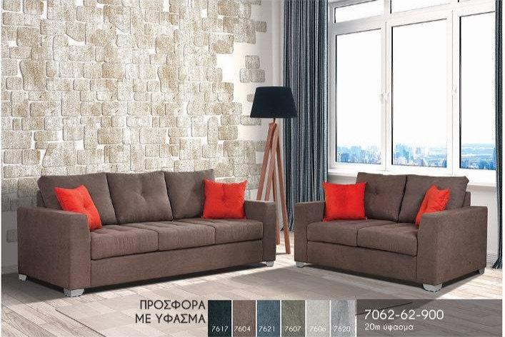 Set 3θέσιος καναπές και 2θέσιος οικονομικός