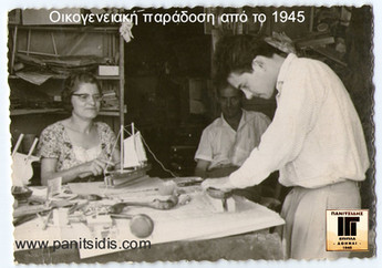 ΠΑΝΙΤΣΙΔΗΣ ΕΠΙΠΛΑ 1945 PANITSIDIS 1945