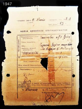 PANITSIDIS1945-ΑΔΕΙΑ ΕΠΙΧΕΙΡΗΣΗΣ ΑΠΟ ΤΟ