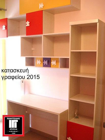 κατασκευή βιβλιοθήκης και γραφείου παιδικού-εφηβικού-νεανικού,children desk and bookcase,kataskevi epiplon paidiko grafeio bi