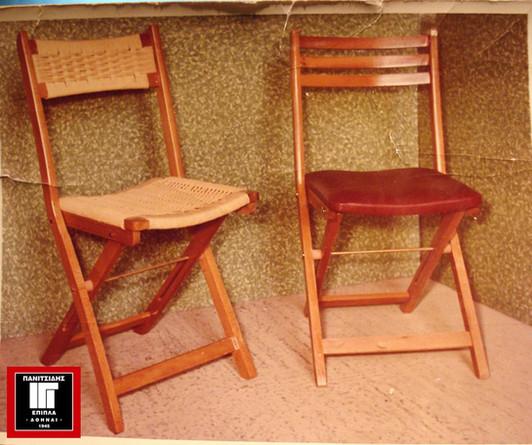 Πτυσσόμενες καρέκλες.1960.Παν.Πανιτσίδης