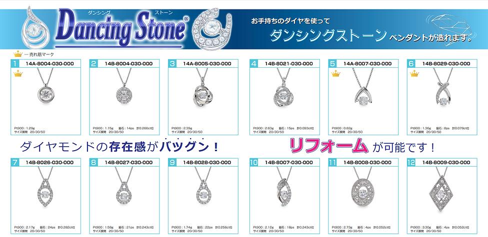 3ダイヤモンドNEWコレクション(ダンシング編).png