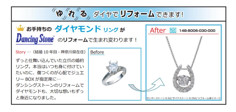 3ダイヤモンドNEWコレクション(ダンシング編)2.png