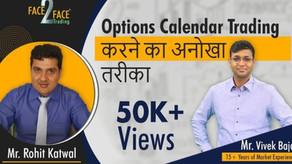 Face 2 Face with Mr. Vivek Bajaj (eLearn Markets) - Rohit Katwal