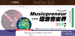 《携带学员飞往台湾一起学音乐不再是梦》Almond 杂志报导