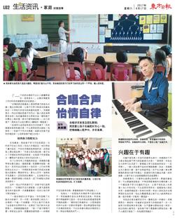《童声同气》企樂家平台Jeffery导师东方日报专访