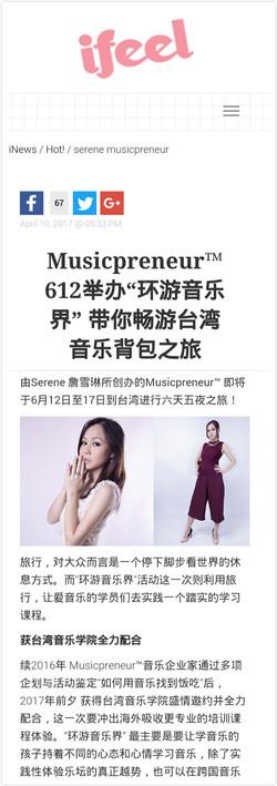 《放慢脚步 来场音乐旅行》ifeel 杂志报导