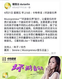 《环游音乐界 台湾站》 音乐旅行 Durian FM 电台专访