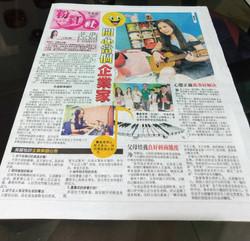 《开心当个企樂家》中国报 粉红社头条