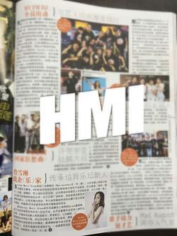 《詹雪琳寻找企樂家》HMI杂志报导