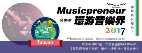 Music-Trip-2017_Taiwan-Banner.png