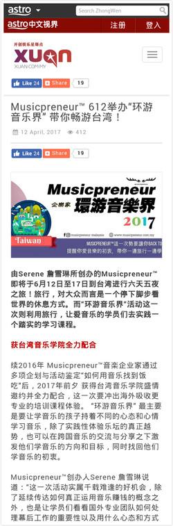 《企樂家 挑战带您飞往台湾体验音乐学!》XUAN 报导