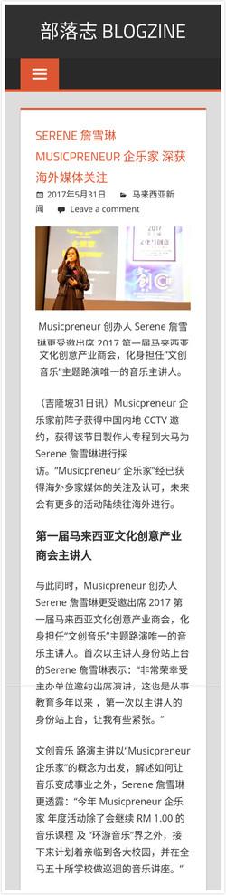 《企樂家 即将冲出海外》部落志 BLOGZINE 报导