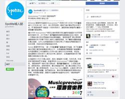 《Musicpreneur 音乐之旅 台湾之行》Spotlite 报导