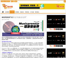 《企樂家台湾环游音乐学,你准备好了吗?》辣手網 报导
