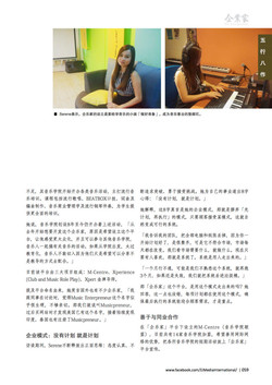 《解锁音乐梦者的翅膀》企业家杂志