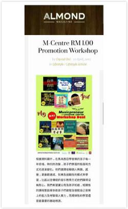 《RM 1.00 学音乐可能吗?》Almond 杂志报导