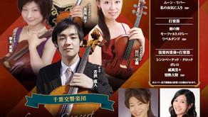 【出演情報】「能舞台アフタヌーンコンサート弦楽四重奏×打楽器デュオ」