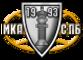 Логотип МКА Санкт-Петербург