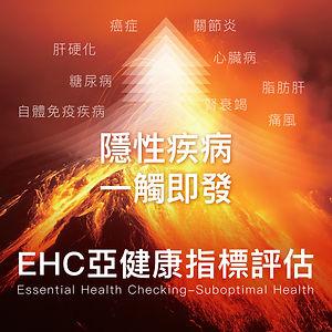 亞健康指標評估, 亞健康, 壓力指數