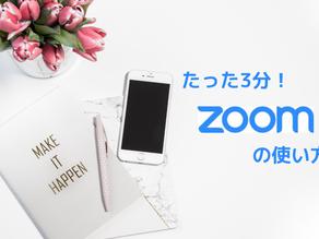 """3分で完了☆オンライン会に便利な""""Zoom""""の使い方!ダウンロードから参加"""