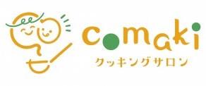 季節のカンタン・おいしい・楽しいレシピ♪を紹介!comakiクッキングサロン