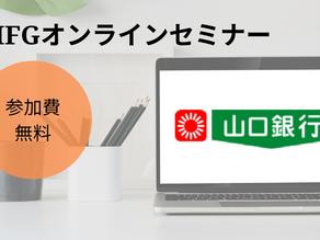 【オンライン】やまぎんマネーセミナーの応用編!YMFGのオンラインセミナー