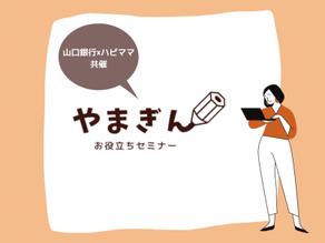 【周南】オンライン参加もOK!人気のやまぎん『お役立ちセミナー』開催スケジュール