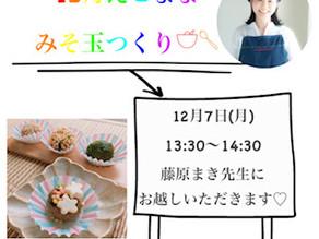 【周南】12月のえこまま 味噌玉作り