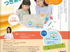 【オンライン】準備できていますか?大人がしっとく、子どもとネットの付き合い方!
