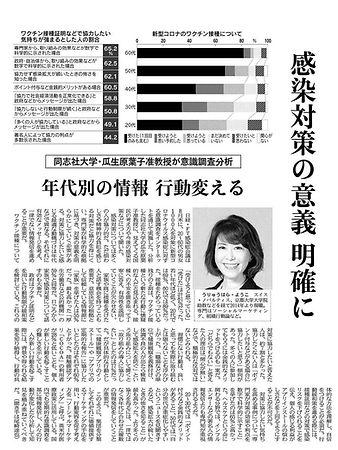 日本経済新聞_edited.jpg