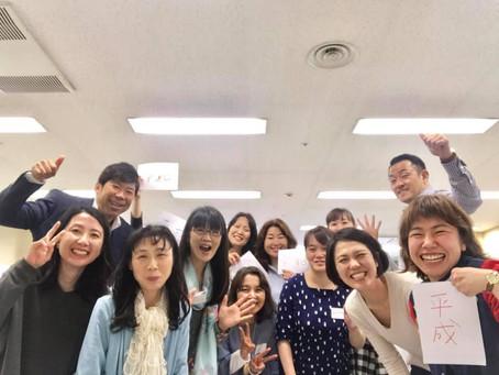 平成最後のNLP勉強会