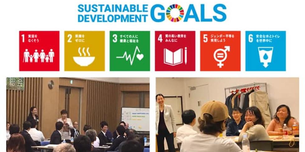 SDGsを実践するためのアイデア出しワークショップ