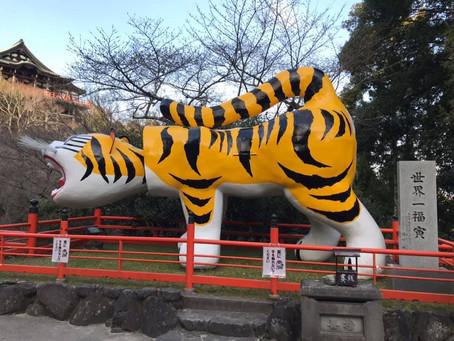 世界一福寅。日本一パワフルなお寺。信貴山
