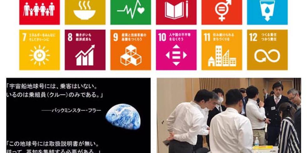 SDGsゲームを通してビジネスと生活にシフトを起こそう