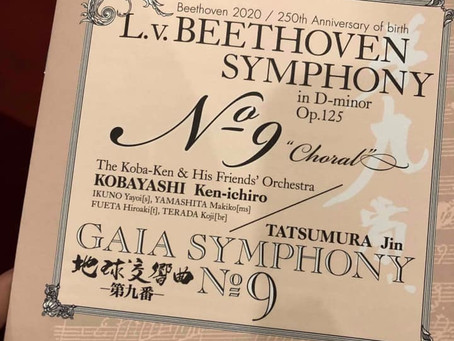 小林研一郎さんの第九と 地球交響曲(ガイアシンフォニー)第九番