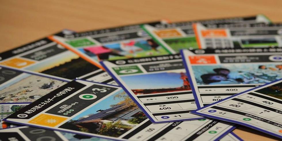 SDG'sカードゲーム