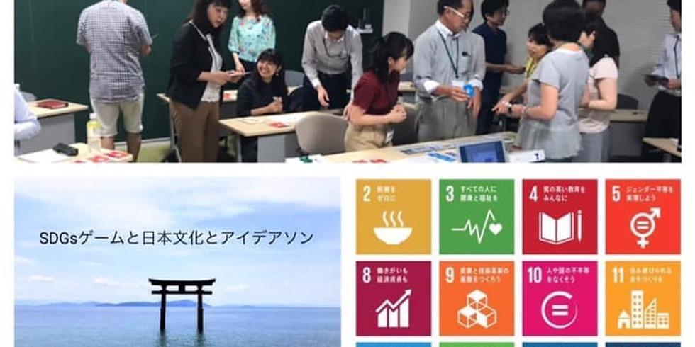 SDG'sゲームと日本文化とアイデアソン