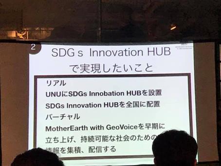 SDGs innovation HUB