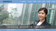 財務網頁設計案例及SEO HK計劃分享