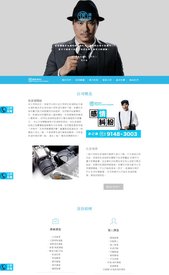 網頁設計+SEO服務案例分享