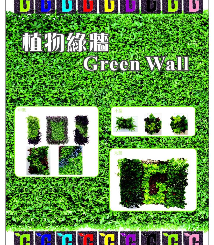 Green Wall18.jpg