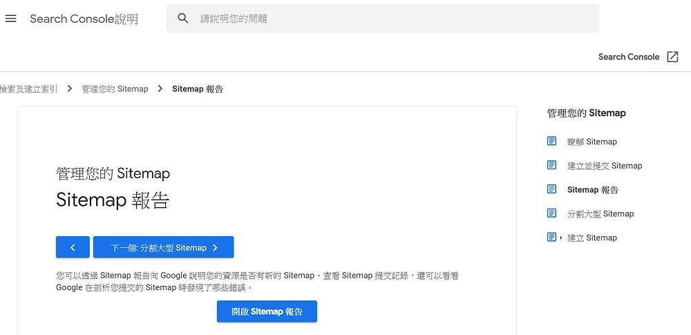 Google提交網站方法