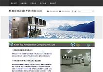 HK SEO服務 - 冷凍設備行業