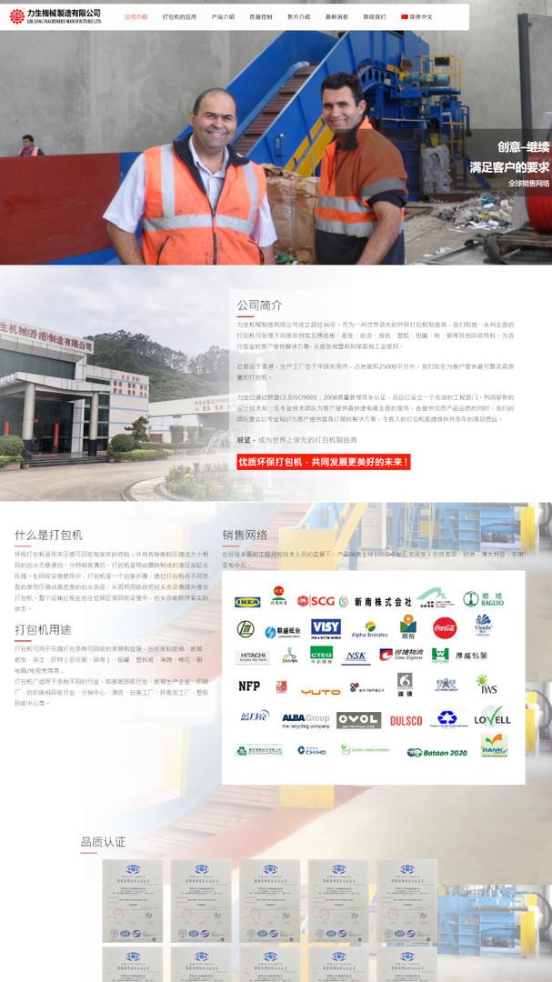 力生機械制造-網頁設計